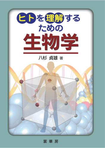 ヒトを理解するための 生物学 / 八杉貞雄