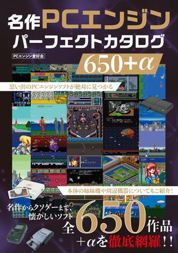 名作PCエンジンパーフェクトカタログ650+α / スタジオグリーン編集部