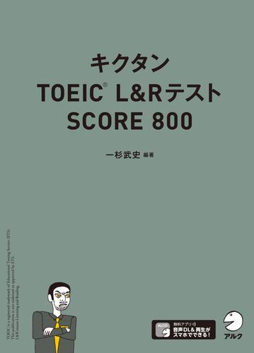 [音声DL付]キクタンTOEIC L&Rテスト SCORE800 / 一杉武史