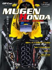 GP Car Story(ジーピーカーストーリー) (Special Edition 2021 MUGEN HONDA 1992-2000) / 三栄
