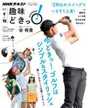 NHKテレビ 趣味どきっ!(月曜)