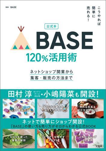 公式本 こうやれば簡単に売れる! BASE 120%活用術ネットショップ開業から集客・販売の方法まで / BASE