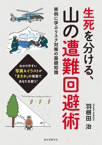 生死を分ける、山の遭難回避術 / 羽根田治