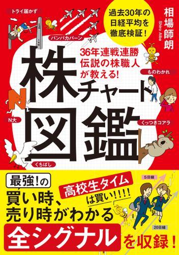 36年連戦連勝 伝説の株職人が教える!株チャート図鑑 / 相場師朗