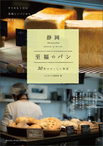 静岡 至福のパン ~30軒のおいしい物語~ / ふじのくに倶楽部
