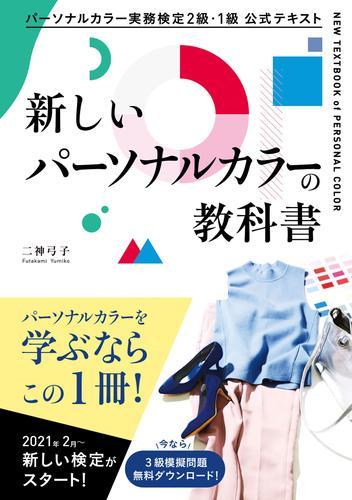 パーソナルカラー実務検定2級・1級 公式テキスト新しいパーソナルカラーの教科書 / 二神弓子