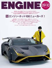ENGINE 2021年9・10月合併号 / ENGINE編集部