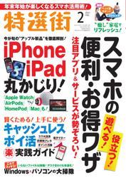 特選街 (2021年2月号) / マキノ出版