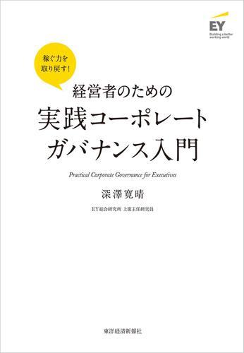 経営者のための実践コーポレートガバナンス入門 / 深澤寛晴
