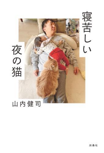 寝苦しい夜の猫 / 山内健司