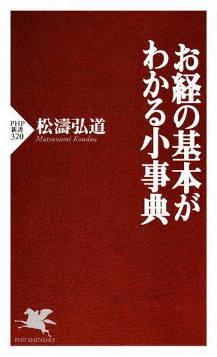 お経の基本がわかる小事典 / 松濤弘道