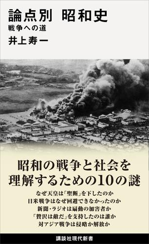 論点別 昭和史 戦争への道 / 井上寿一