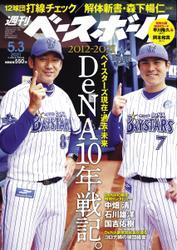 週刊ベースボール (2021年5/3号) / ベースボール・マガジン社