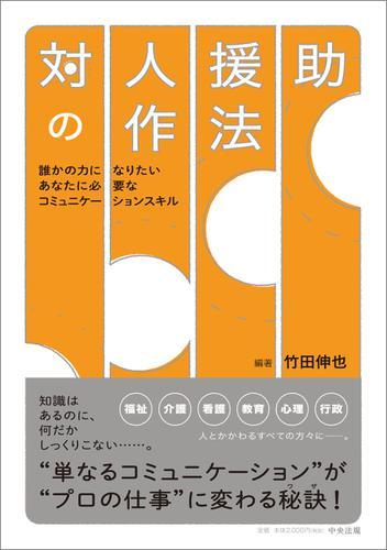 対人援助の作法 ―誰かの力になりたいあなたに必要なコミュニケーションスキル / 竹田伸也