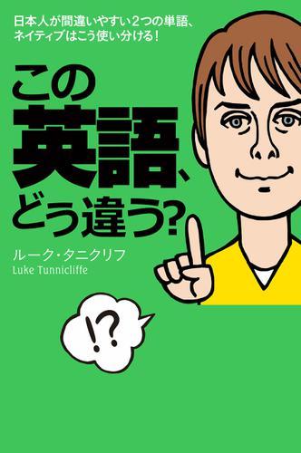 この英語、どう違う? / ルーク・タニクリフ