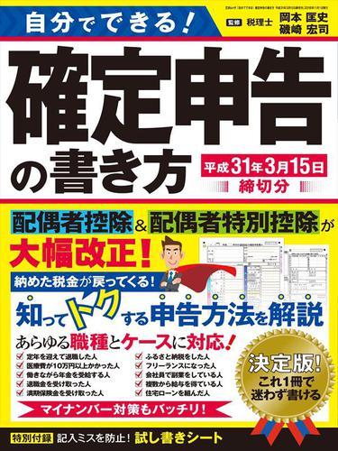 自分でできる!確定申告の書き方 平成31年3月15日締切分 / 三才ブックス