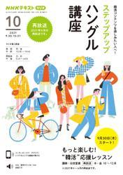 NHKラジオ ステップアップハングル講座 (2021年10月号) / NHK出版