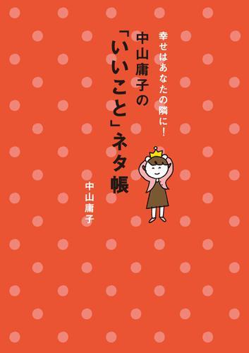 幸せはあなたの隣に! 中山庸子の「いいこと」ネタ帳 / 中山庸子