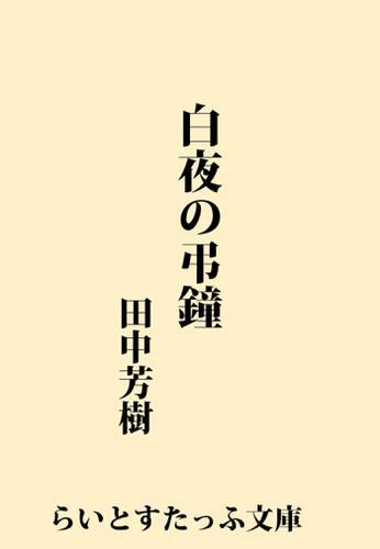 白夜の弔鐘 / 田中芳樹