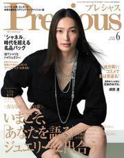 Precious(プレシャス) (2021年6月号) / 小学館