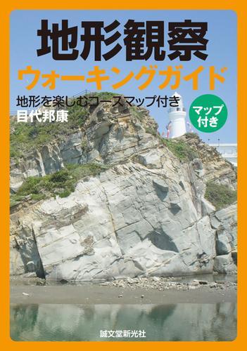 地形観察ウォーキングガイド / 目代邦康