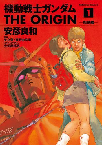 機動戦士ガンダム THE ORIGIN(1) / 安彦良和