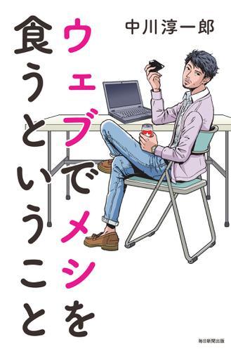 ウェブでメシを食うということ / 中川淳一郎