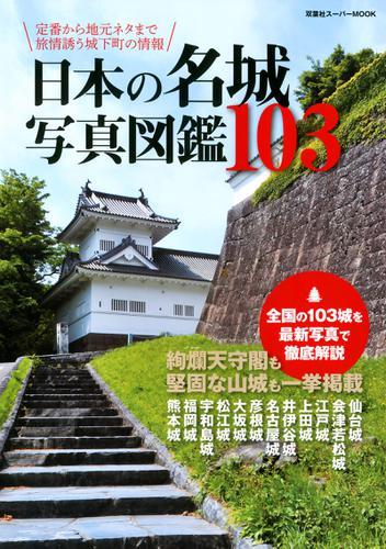 日本の名城写真図鑑103 / 双葉社