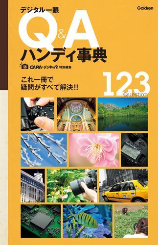 デジタル一眼 Q&Aハンディ事典 / CAPA&デジキャパ!編集部