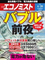 エコノミスト (2021年4/20号) / 毎日新聞出版