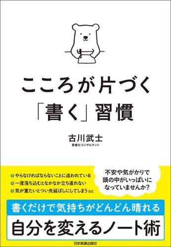 こころが片づく「書く」習慣 / 古川武士