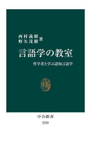 言語学の教室 哲学者と学ぶ認知言語学 / 野矢茂樹
