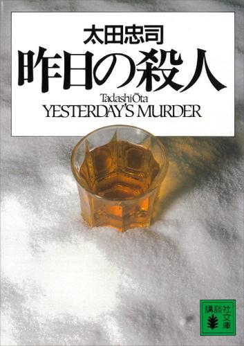 昨日の殺人 / 太田忠司