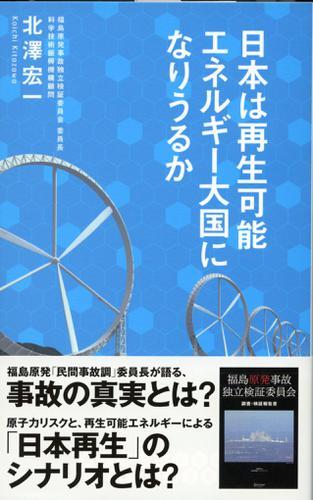 日本は再生可能エネルギー大国になりうるか / 北澤宏一