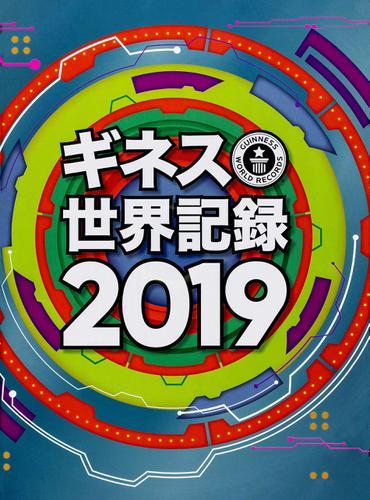 ギネス世界記録2019 / クレイグ・グレンディ