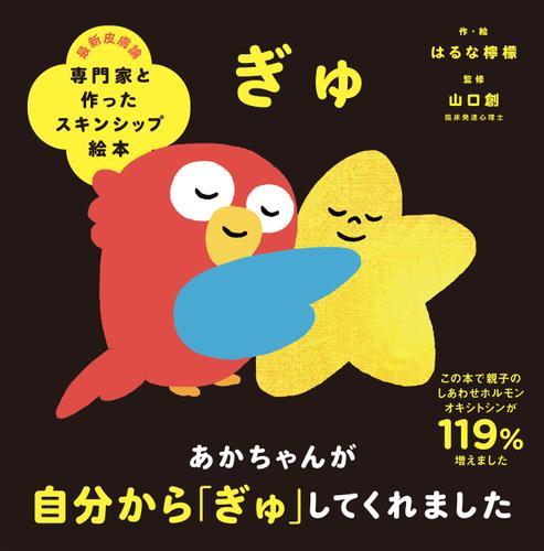 専門家と作ったスキンシップ絵本 ぎゅ / はるな檸檬
