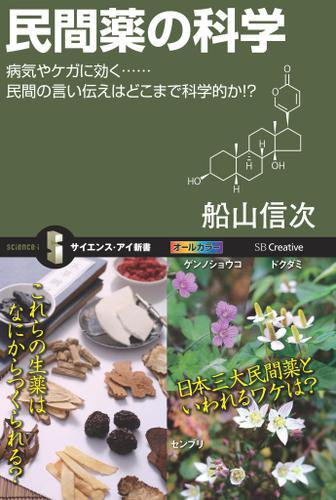 民間薬の科学 / 船山信次