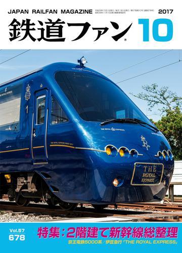 鉄道ファン2017年10月号 / 鉄道ファン編集部