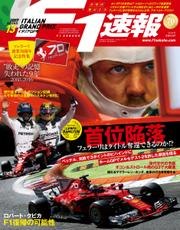 F1速報 (第13戦イタリアGP号)