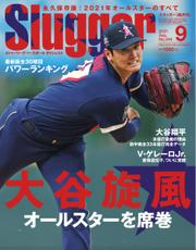 SLUGGER(スラッガー) (2021年9月号) / 日本スポーツ企画出版社