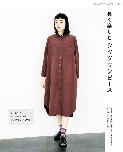 長く楽しむシャツワンピース / ブティック社編集部