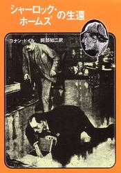 シャーロック・ホームズの生還【阿部知二訳】 / コナン・ドイル