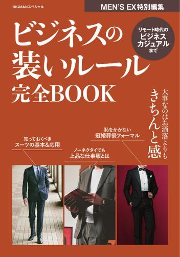 ビジネスの装いルール完全BOOK (2021/01/25) / 世界文化社