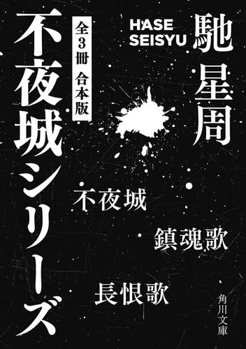 不夜城シリーズ 【全3冊 合本版】 『不夜城』『鎮魂歌』『長恨歌』 / 馳星周