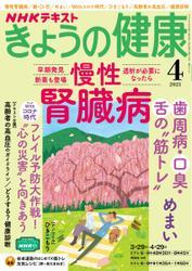 NHK きょうの健康 (2021年4月号) / NHK出版