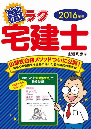 2016年版 激ラク宅建士【追録付】 / 山瀬和彦