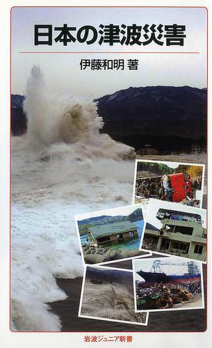 日本の津波災害 / 伊藤和明
