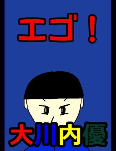 絵本「エゴ!」 / 大川内優