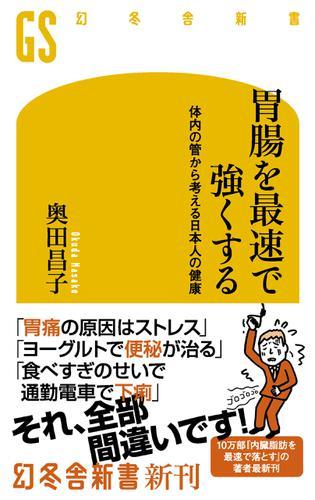 胃腸を最速で強くする 体内の管から考える日本人の健康 / 奥田昌子