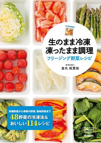 生のまま冷凍 凍ったまま調理 フリージング野菜レシピ / 金丸絵里加